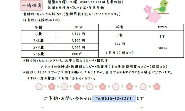 ichijiazukari.jpg